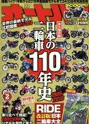 オートバイ 2017年 02月号 [雑誌]