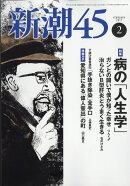 新潮45 2017年 02月号 [雑誌]