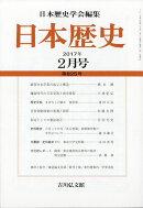 日本歴史 2017年 02月号 [雑誌]
