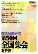 部落解放研究第50回全国集会報告書 2017年 02月号 [雑誌]