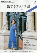旅するフランス語 2017年 02月号 [雑誌]