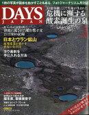 DAYS JAPAN (デイズ ジャパン) 2017年 02月号 [雑誌]