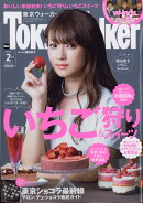 Tokyo Walker (東京ウォーカー) 2017年 02月号 [雑誌]