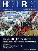 週刊 HOTERES (ホテレス) 2017年 2/10号 [雑誌]