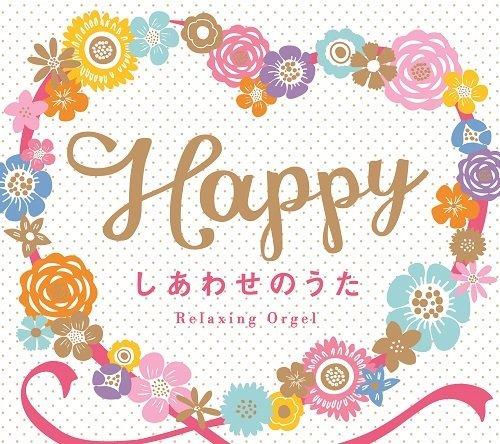 Happy〜しあわせのうた/α波オルゴール [ (オルゴール) ]