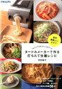 ヌードルメーカーで作る打ちたて生麺レシピ 週末麺職人になろう! [ 村田裕子 ]