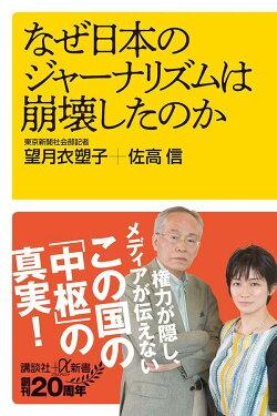 なぜ日本のジャーナリズムは崩壊したのか