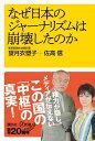 なぜ日本のジャーナリズムは崩壊したのか (講談社+α新書) [ 望月 衣塑子 ]