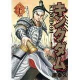 キングダム(36) (ヤングジャンプコミックス)