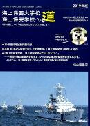 海上保安大学校海上保安学校への道(2019年版)