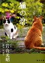 猫の恋 (毎日文庫) [ 岩合 光昭 ]