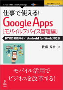 【POD】仕事で使える!Google Apps モバイルデバイス管理編 BYOD実践ガイド!Android for Work対応版