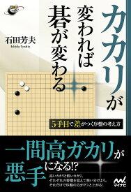 囲碁人ブックス カカリが変われば碁が変わる 5手目で差がつく序盤の考え方 [ 石田 芳夫 ]