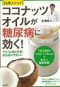 【バーゲン本】白澤メソッド ココナッツオイルが糖尿病に効く! [ 白澤 卓二 ]