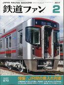 鉄道ファン 2017年 02月号 [雑誌]
