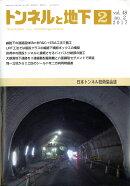 トンネルと地下 2017年 02月号 [雑誌]