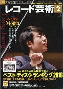 レコード芸術 2017年 02月号 [雑誌]