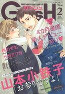 GUSH (ガッシュ) 2017年 02月号 [雑誌]