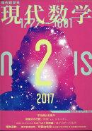 現代数学 2017年 02月号 [雑誌]