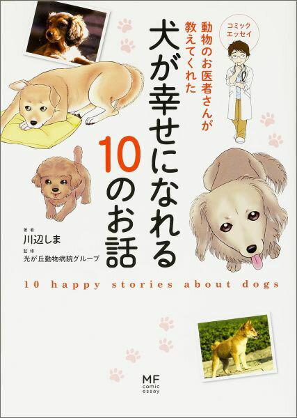 動物のお医者さんが教えてくれた犬が幸せになれる10のお話 (メディアファクトリーのコミックエッセイ) [ 川辺しま ]