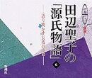 田辺聖子の「源氏物語」(6)