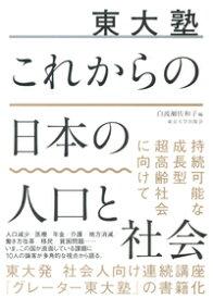 東大塾 これからの日本の人口と社会 [ 白波瀬 佐和子 ]
