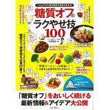 糖質オフのラクやせ技100 (TJ MOOK)