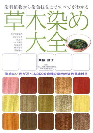 草木染め大全 染料植物から染色技法まですべてがわかる [ 箕輪直子 ]