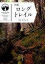 日本ロングトレイルガイドブック [ 山と渓谷社 ]
