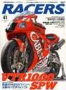 RACERS(volume 41) タイトル総ナメの短命VツインレーサーVTR1000SPW (San-ei mook)