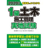 1級土木施工管理実地試験(2020年版)