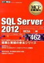 SQL Server 2012 マイクロソフト認定資格学習書 (MCP教科書) [ 沖要知 ]