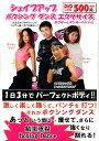 DVD>シェイプアップボクシングエクササイズ (<DVD>)