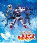 「直球表題ロボットアニメ」全話いっき見ブルーレイ【Blu-ray】