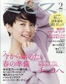 ミセス 2018年 02月号 [雑誌]