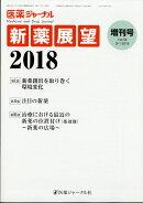 医薬ジャーナル増刊号 新薬展望2018 2018年 02月号 [雑誌]