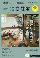 SUUMO注文住宅 茨城で建てる 2018年冬春号 [雑誌]