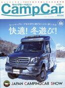 キャンプカーマガジン vol.66 2018年 02月号 [雑誌]