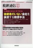 税経通信 2018年 02月号 [雑誌]