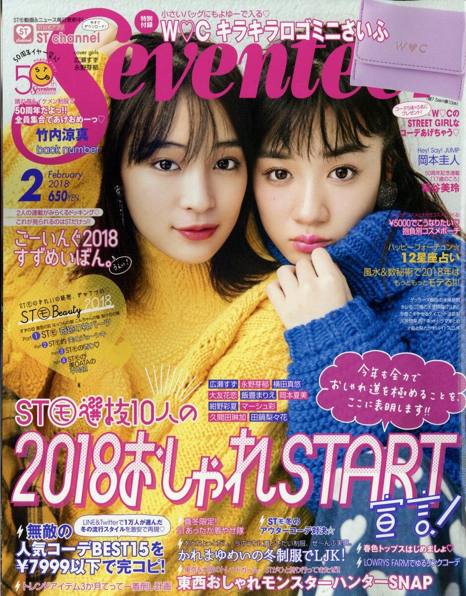 SEVENTEEN (セブンティーン) 2018年 02月号 [雑誌]