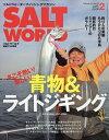 SALT WORLD (ソルトワールド) 2018年 02月号 [雑誌]