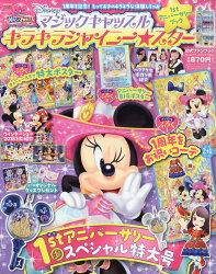 ディズニーマジックキャッスル 公式ファンブック 2018年 02月号 [雑誌]