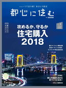 都心に住む by SUUMO (バイ スーモ) 2018年 02月号 [雑誌]