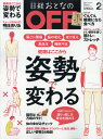 日経おとなの OFF (オフ) 2018年 02月号 [雑誌]