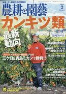 農耕と園藝 2018年 02月号 [雑誌]