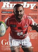 Rugby magazine (ラグビーマガジン) 2018年 02月号 [雑誌]