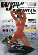 WORLD JET SPORTS (ワールドジェットスポーツ) 2018年 02月号 [雑誌]