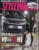 STYLE WAGON (スタイル ワゴン) 2018年 02月号 [雑誌]