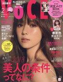 VoCE (ヴォーチェ) 2018年 02月号 [雑誌]