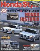 Honda Style (ホンダ スタイル) 2018年 02月号 [雑誌]